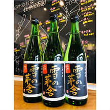 雪の茅舎ひやおろし 斎彌酒造 日本酒