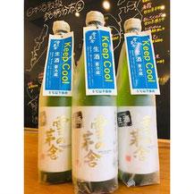 雪の茅舎生酒 斎彌酒造 日本酒