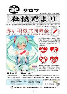 145号(平成24年10月発行)