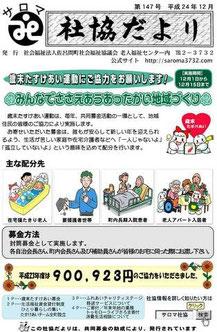 147号(平成24年12月発行)