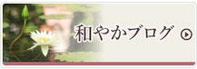 和やかブログ