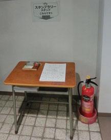モニターの反対側の一角にスタンプをさっそく発見!となりには消火器がありました