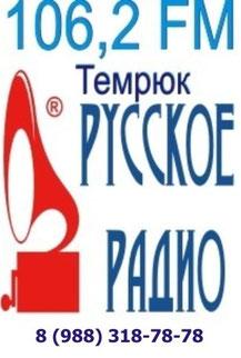 Русское радио в Темрюке, дать рекламу на Русском радио