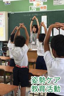 姿勢ケア教育活動