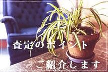 査定のポイント:千成総合事務所