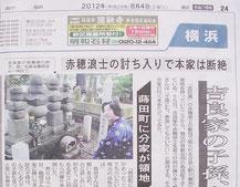 蒔田の吉良歴史研究会 メディア掲載情報