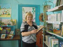 Гущина Л.Ф. - библиотекарь с. Трудовое