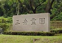 【富津市/前久保】  三舟霊園