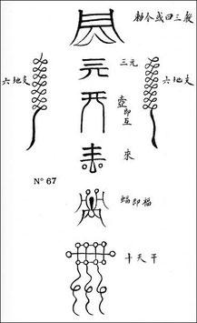 Talisman exorciste pour la cérémonie du Ta tsiao.