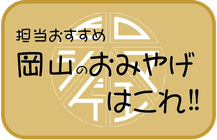 担当おすすめの岡山のおみやげコーナーへのリンク画像