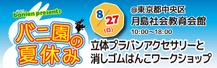 バニ園プレゼンツ「バニ園の夏休み」8月27日(日)プラバン&消しゴムはんこワークショップ開催