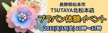 長野県松本市・TSUTAYA北松本店プラバン体験イベント ナナアクヤのワークショップ 2017年8月19日(土)10時~17時