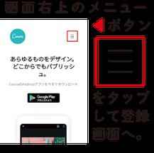Androidのブラウザで画面右上のメニューボタンをタップ