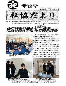 144号(平成24年05月発行)