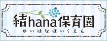 結hana(ゆいはな)保育園のホームページにジャンプします