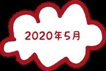 2020年5月