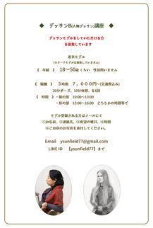 デッサンモデル募集    報酬3時間 7,000円(交通費込み)  着衣モデル