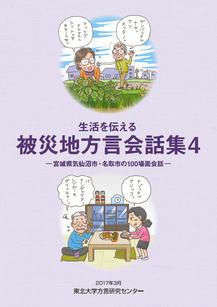 『生活を伝える被災地方言会話集4』表紙