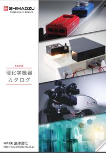 島津理化 理科機器総合カタログ500