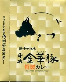 山形・平牧金華豚カレー