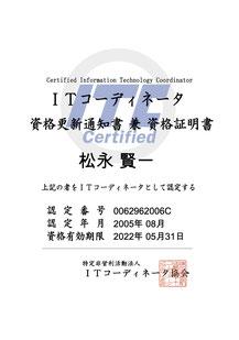 ITC資格証明書2020年度