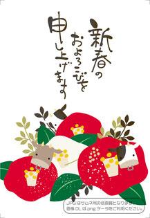 新年あけましてございます!