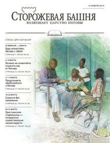 """Сторожевая Башня"" 15.01.2013"