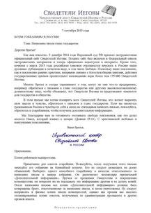 Согласно Письму в собрания за сентябрь 2015, даже корреспонденция Владимиру Путину связана с беспрецедентной конфиденциальностью