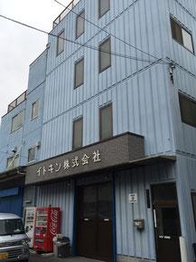 会社 イトキン 株式