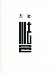 茶廊法邑 茶廊法邑開廊10年間を彩る作品がこの1冊に!