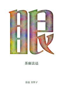 眼ー茶廊法邑  7年間の熱き思いを1冊に! さまざまなジャンルの芸術展を開催した「茶廊法邑ギャラリー」からのメッセージ!