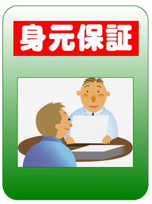 入院・入所の際の入院・入所身元保証