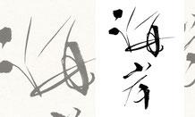楽しい書道教室 筆文字デザイン遊々書