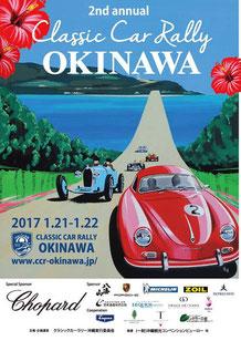 与那原マリーナ周辺イベント情報/クラシックカーラリー沖縄2017