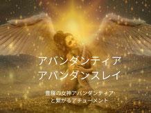 アバンダンティア・アバンダンス・レイ~豊穣の女神のアチューメント~
