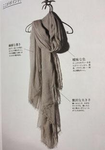 出典:大草直子のStyling Book 2 (美人開花シリーズ)