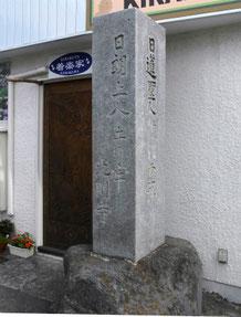 道端の、日郎上人土の牢 光則寺の碑