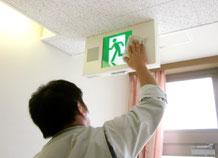 誘導灯の点検|避難設備点検【新潟】