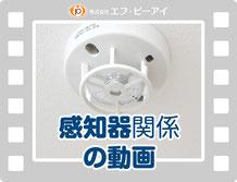 火災感知機の動画【新潟】