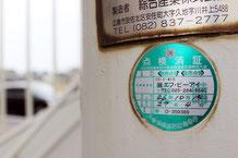 新潟の介護老人保健施設の避難用滑り台に貼られた点検済証