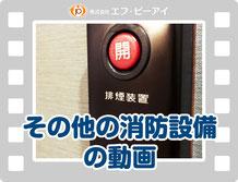 その他の消防設備の動画【新潟】