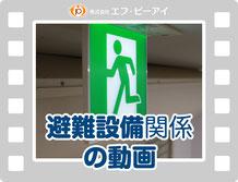 避難設備の動画【新潟】