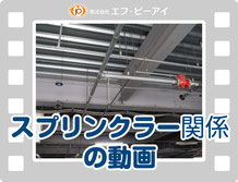 消火用スプリンクラーの動画【新潟】