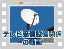 テレビ受信設備の動画【新潟】