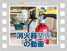 消火器の動画【新潟】