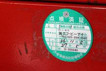 新潟市江南区の食品加工工場さまの火災消火用散水栓に貼られた消防点検済みステッカー