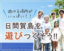 日間賀島を遊びつくそう!!