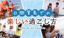 日間賀島での楽しい過ごし方