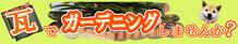 瓦でガーデニング 加須市 屋根工事 ©2018屋根工芸 ㈱大塚興業社