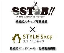 SSTaB!!結婚式スナップ撮影 スタイルショップ結婚式エンドロール、記録動画撮影